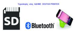 texnologies_digitax_printer_adhme300